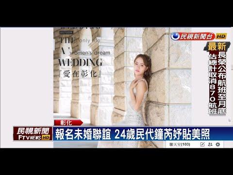 全台最年輕民代 24歲鐘芮妤報名聯誼-民視新聞