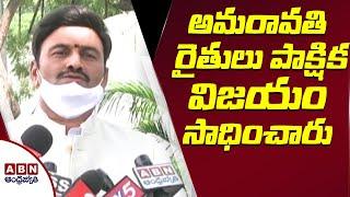 3 capitals: Partial success for Amaravati farmers, says MP..