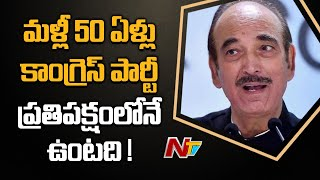 Ghulam Nabi Azad makes sensational comments over Congress ..
