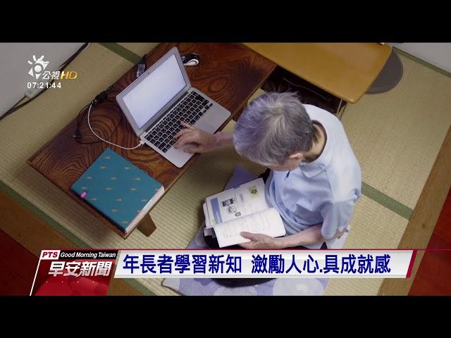 82歲日本阿嬤 開發年長者專用手機APP