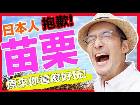 跟著來自日本的「IKU老師」玩透透苗栗海線!