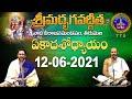 శ్రీమద్భగవద్గీత | Shrimad Bhagwat Geeta | Kuppa Viswanadh Sharma | Tirumala | 12-06-2021 | SVBC TTD