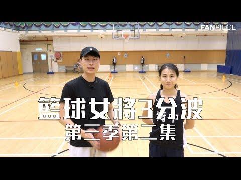 【籃球女將三分波(第三季)】EP-2 女子乙組東方小前鋒 - 陳穎欣
