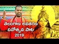Telangana Formation Day Song- Bithiri Sathi
