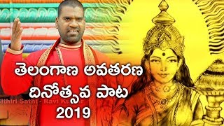 Telangana Formation Day Song- Bithiri Sathi..