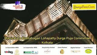 Manicktala Chaltabagan Lohapatty Durga Puja Committee, Kolkata 2020