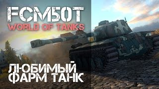 FCM 50t - мой любимый фарм танк