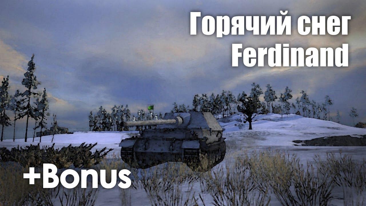 World of Gleborg. Ferdinand. Горячий снег