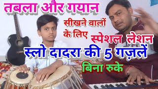 Special music Lesson # 1 for Tabla and Vocal Students Slow gazal style Dadra with 5 gazals Example