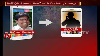 Exclusive Audio Tape former Minister Sridhar Babu Phone Ca..