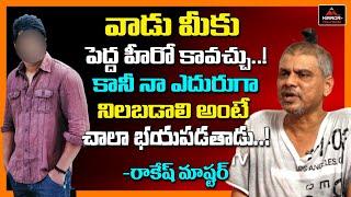 Rakesh master makes sensational comments on Prabhas..