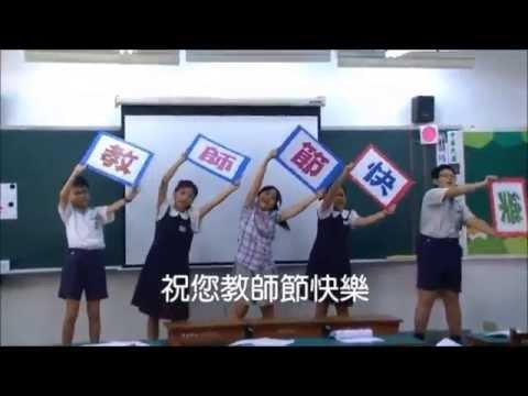 重慶國小敬師活動--重慶萬花筒--言師出高徒