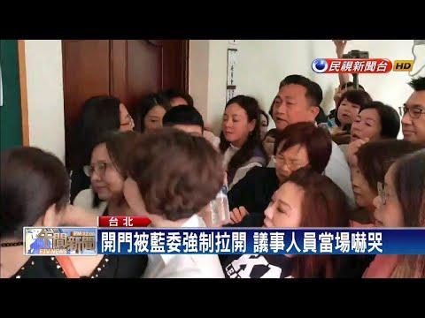 藍委擋門、綠委爬窗 李進勇案混亂中送出委員會-民視新聞
