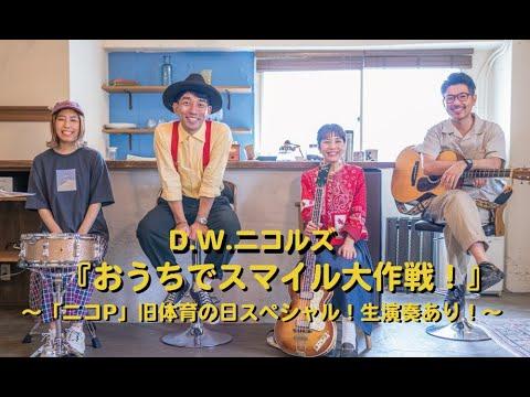 D.W.ニコルズ  『おうちでスマイル大作戦!』 「ニコP」旧 体育の日スペシャル!生演奏あり!