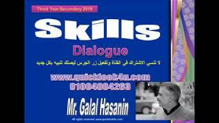 تأسيس مهارات الثانوية العامة في حل سؤال المحادثة Dialogue