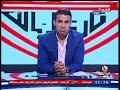 شاهد خالد الغندور يحرج نجم الأهلى السابق:  نسي انه اعتزل في الزمالك