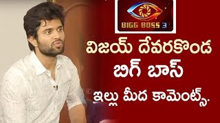 Actor Vijay Devarakonda makes weird comments on Bigg Boss ..