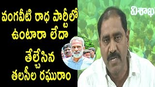 YSRCP General Secratary About Jagan Vijayanagaram Grand Entry Date Annoucement | Cinema Politics