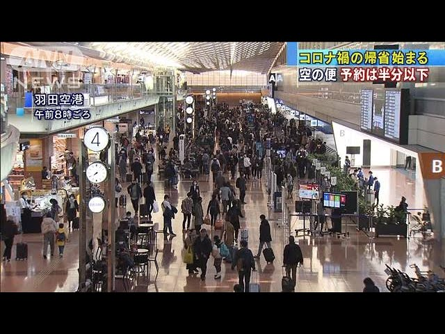 Fewer travelers returning to hometowns for New Year holidays