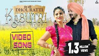 Kabutri – Surjit Bhullar – Sudesh Kumari – Dhol Ratti