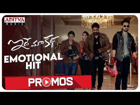 Idhe Maa Katha emotional hit promos- Sumanth, Srikanth, Bhumika