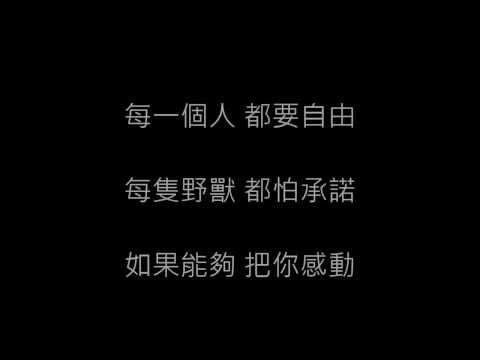 吳建豪 - Lov3 (字幕) by阿哲