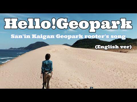 【MV】Hello Geopark!/Shion Tsuji【English ver】