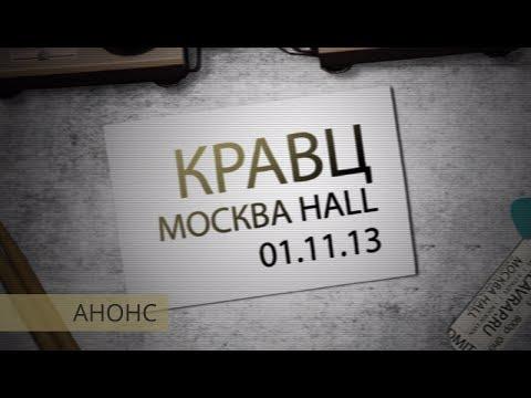 Кравц - Эндорфин (ГлавLive @ Москва Hall)