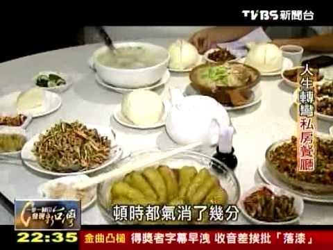 20120624 TVBS 一步一腳印 發現新台灣 - 人生轉彎私房餐廳