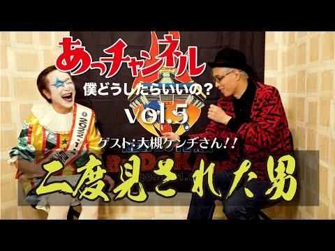 ニューロティカ『あっチャンネル〜僕どうしたらいいの?〜』Vol.5 ゲストは大槻ケンヂさん