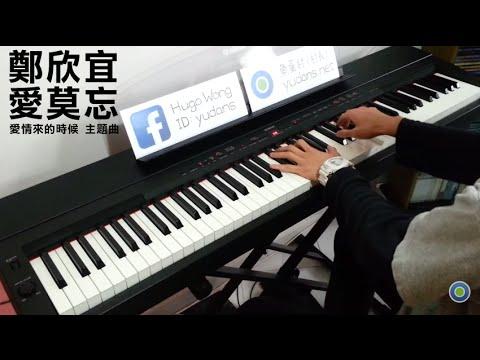 鄭欣宜 - 愛莫忘 (音樂電影「愛情來的時候」主題曲)