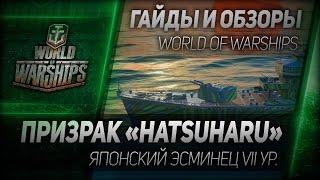 Гайды и обзоры #51: Призрак «Hatsuharu».