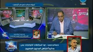 حسام حسن يفتح النار على حازم إمام: مش ده اللي يختار مدرب المنتخب ...