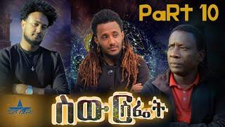 Star Entertainment New Eritrean Series Movie // Swur Sfiet Part 10 - ስውር ስፌት 10ይ ክፋል