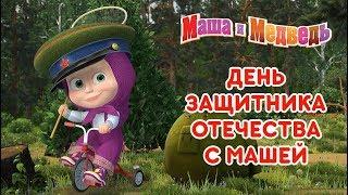 Маша и Медведь - 23 февраля с Машей! 🤠