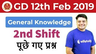 SSC GD 2018 (12 Feb 2019, Shift-II) General Knowledge | Exam Analysis & Asked Questions