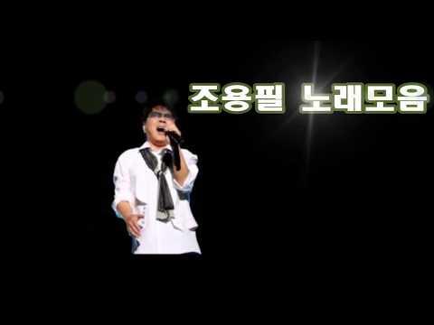 조용필 노래모음 kpop 韓國歌謠