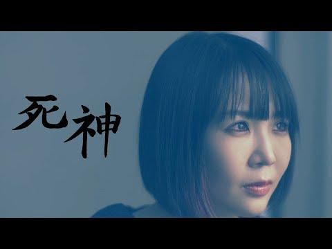 大森靖子「死神」Music Video