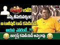 Appa Rao secrets about his Jabardasth entry- Interview