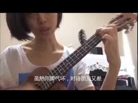 垃圾车_五月天(Ukulele cover)