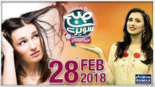 Subah Saverey Samaa Kay Saath   SAMAA TV   Madiha Naqvi   28 Feb 2018