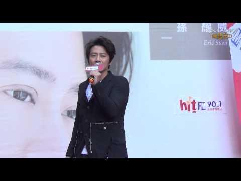 孫耀威 5 幸福的忘記(1080p)@愛 其實 專輯高雄簽唱會[無限HD]