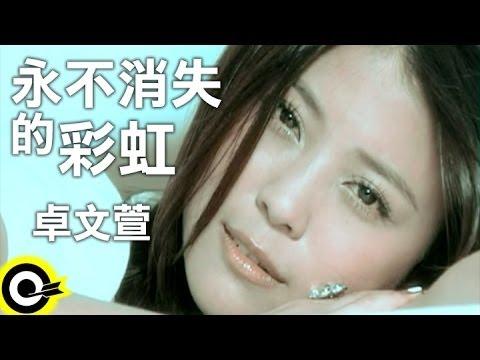 卓文萱-永不消失的彩虹 (官方完整版MV)