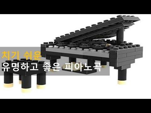 유명하고 쉬운 피아노곡 간단한 리뷰 (Famous & Easy Piano Musics With Difficulty Levels)