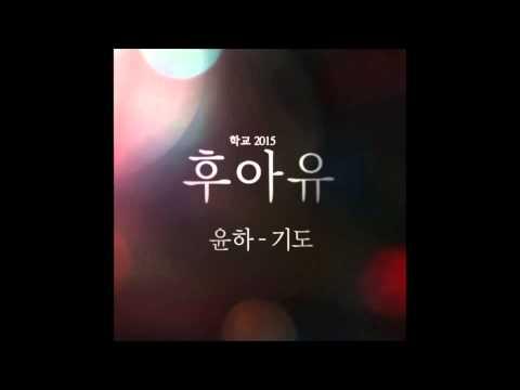 [후아유 - 학교 2015 OST Part 5] 윤하 (Younha) - 기도 (Pray)