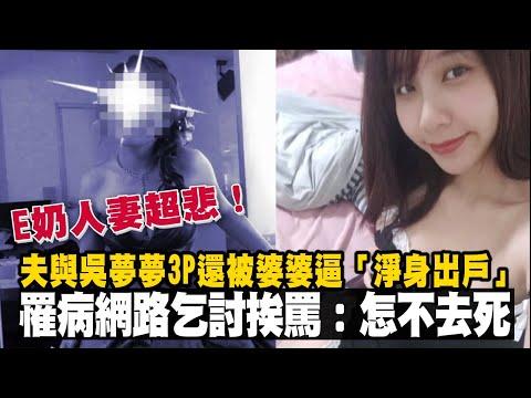E奶人妻超悲!夫與吳夢夢3P還被婆婆逼「淨身出戶」 罹病網路乞討挨罵:怎不去死 | 台灣新聞 Taiwan 蘋果新聞網