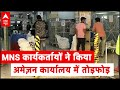 MNS workers vandalize Amazon office in Kandivali