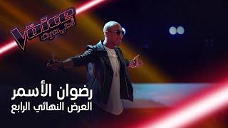 رضوان الأسمر يغنّي بالخليجي أحبّك لحسين الجسمي للمرة الأول في The Voice #فريق_سميرة #MBCTheVoice