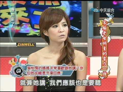 2012.04.12康熙來了完整版 不服老女明星的奮力一搏