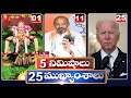 5 Minutes 25 Headlines | Morning News Highlights |20-08-2021 | hmtv Telugu News